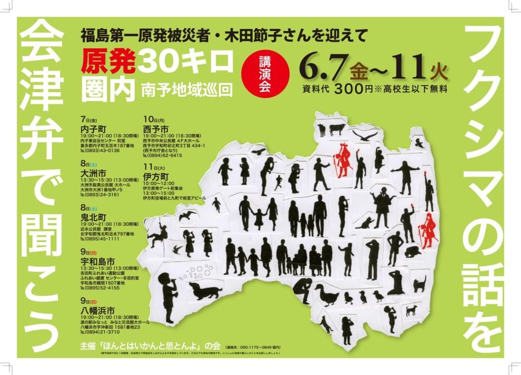 ふくしまポスター横_01