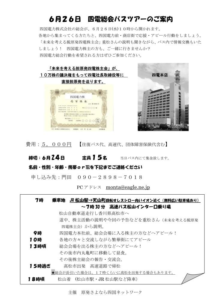 2013年6月26日四電総会バスのご案内_01