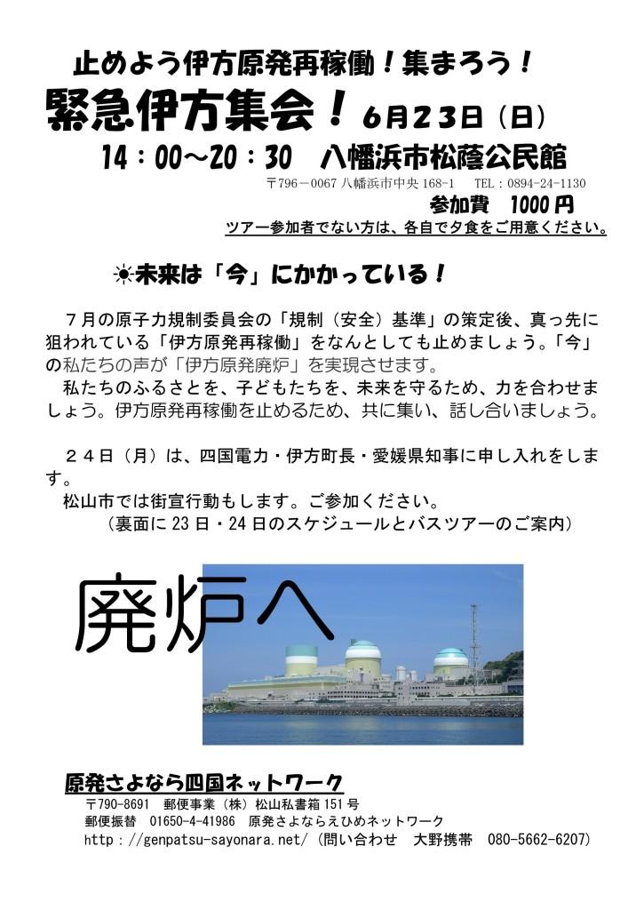 2013年6月23日緊急伊方集会_1