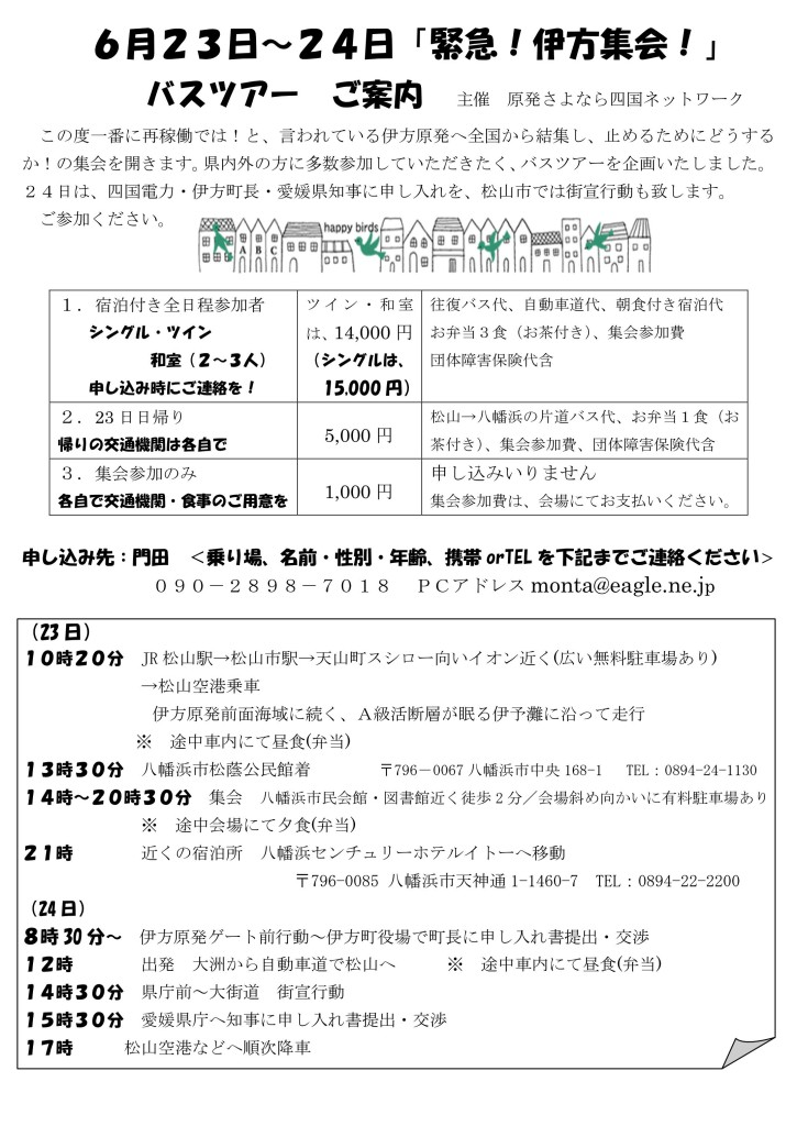 2013年6月23日緊急伊方集会_2
