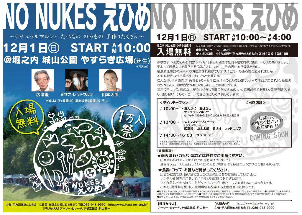 A5_nonukes1