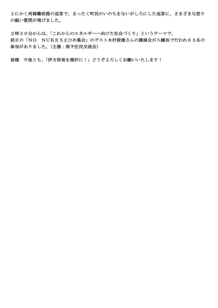 12・1  NO  NUKES  えひめ3