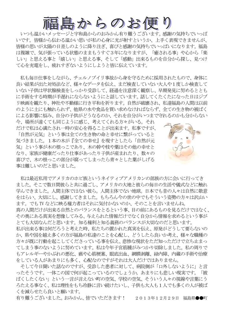 P19_2014年ニュース_お便り1