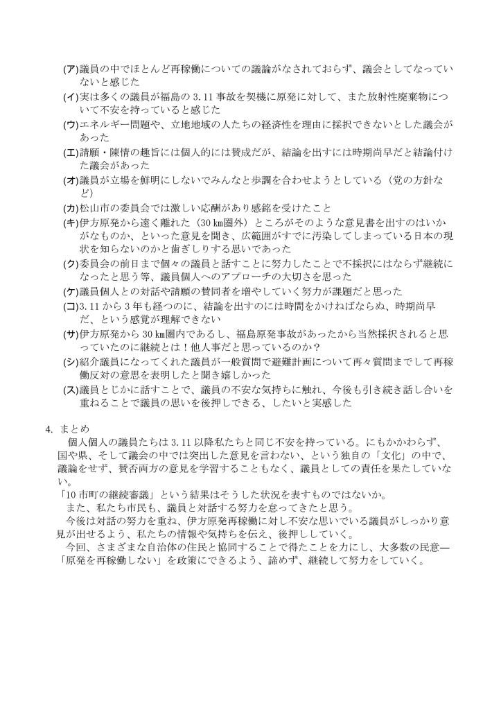 2014年3月18日 記者会見内容-1 (1)2