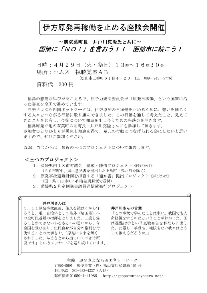 修正2014年4月29日「函館市に続こう」ちらし