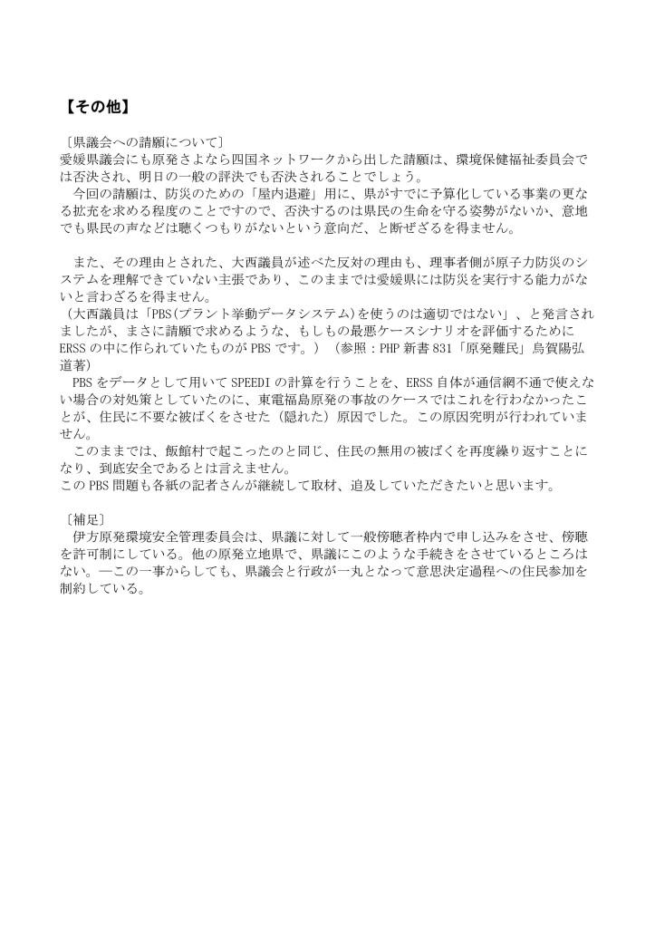 2014年3月18日 記者会見内容-1 (1)4