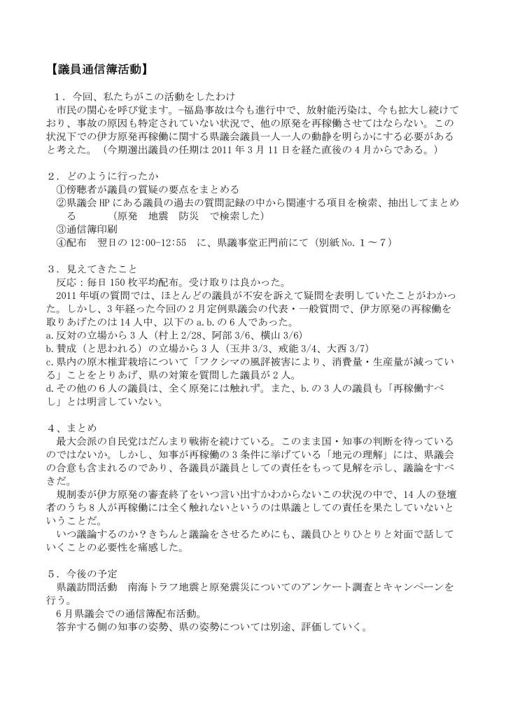 2014年3月18日 記者会見内容-1 (1)3