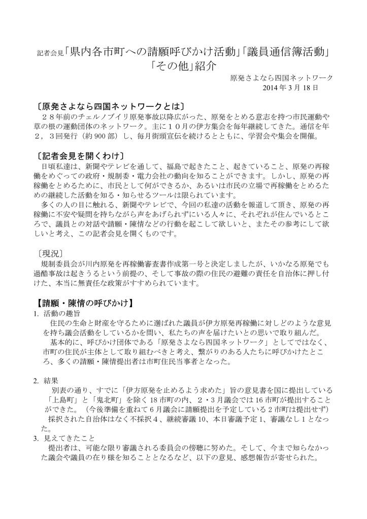 2014年3月18日 記者会見内容-1 (1)1