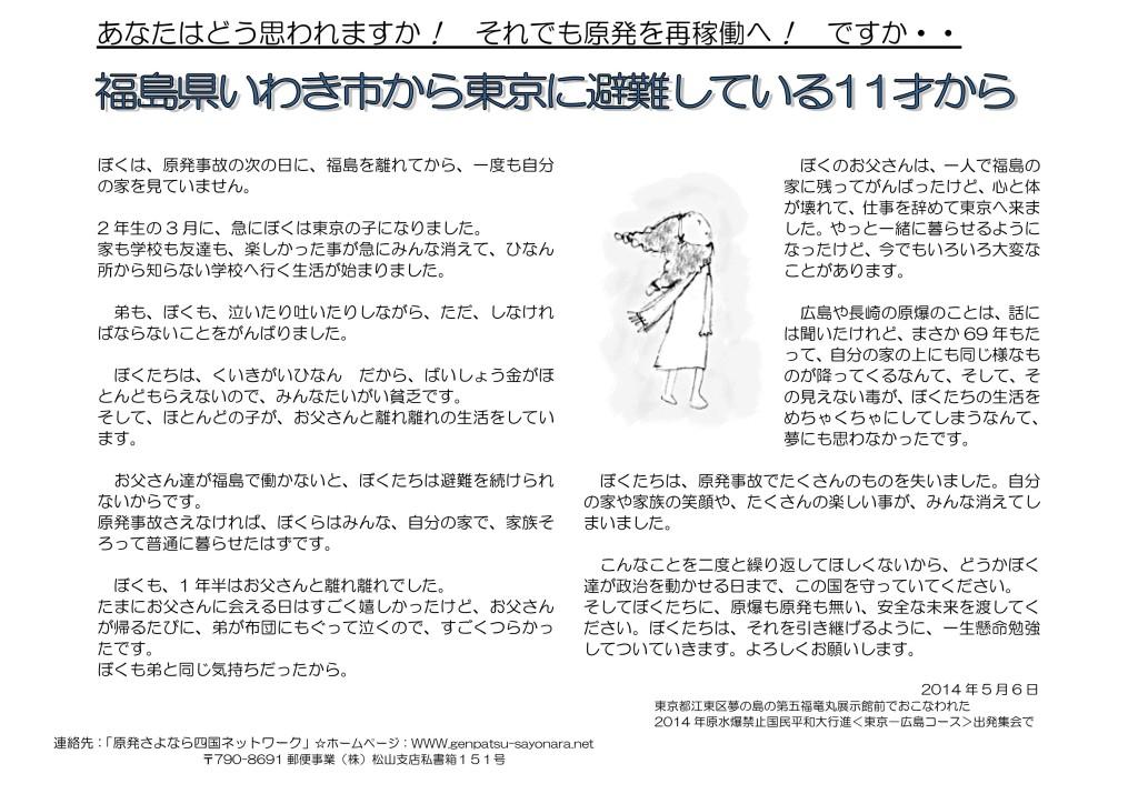チラシ_2014年6月~街宣用 2