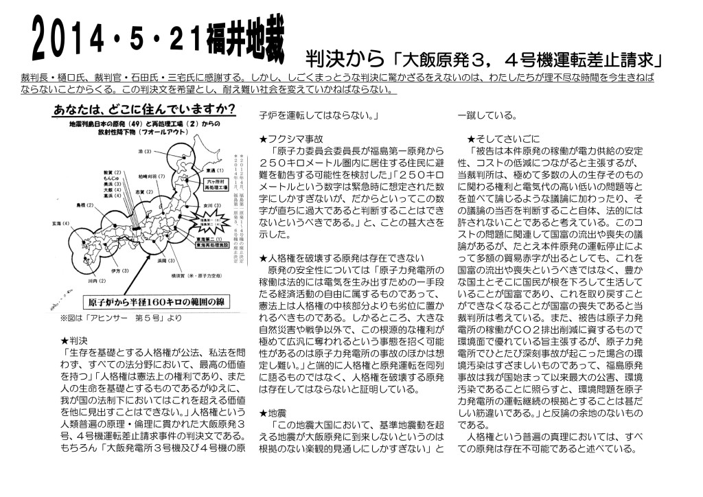 チラシ_2014年6月~街宣用 1
