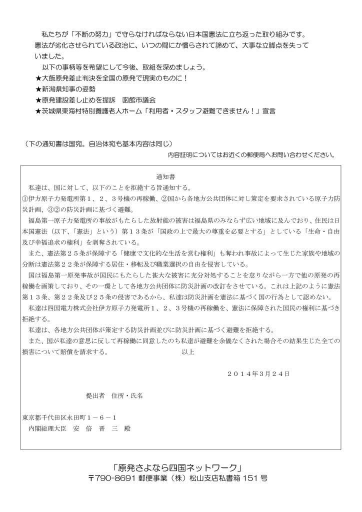 伊方原発の再稼働をとめるために憲法を利用して内容証明の通知書を出そうチラシ2