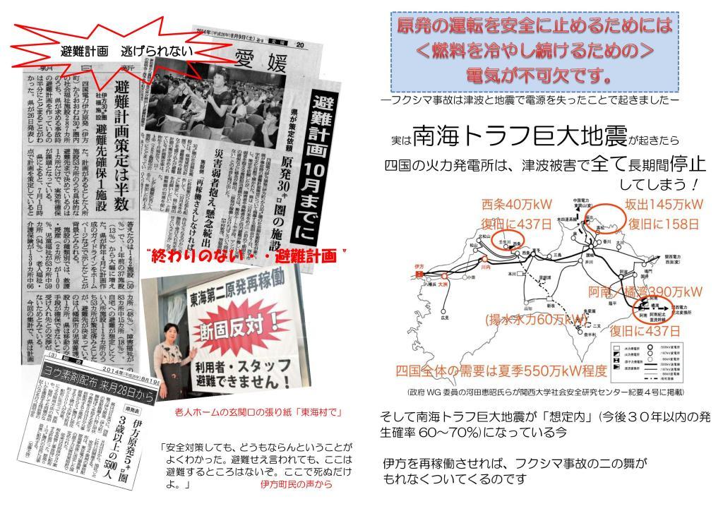 10月19日_方集会_配布チラシ2