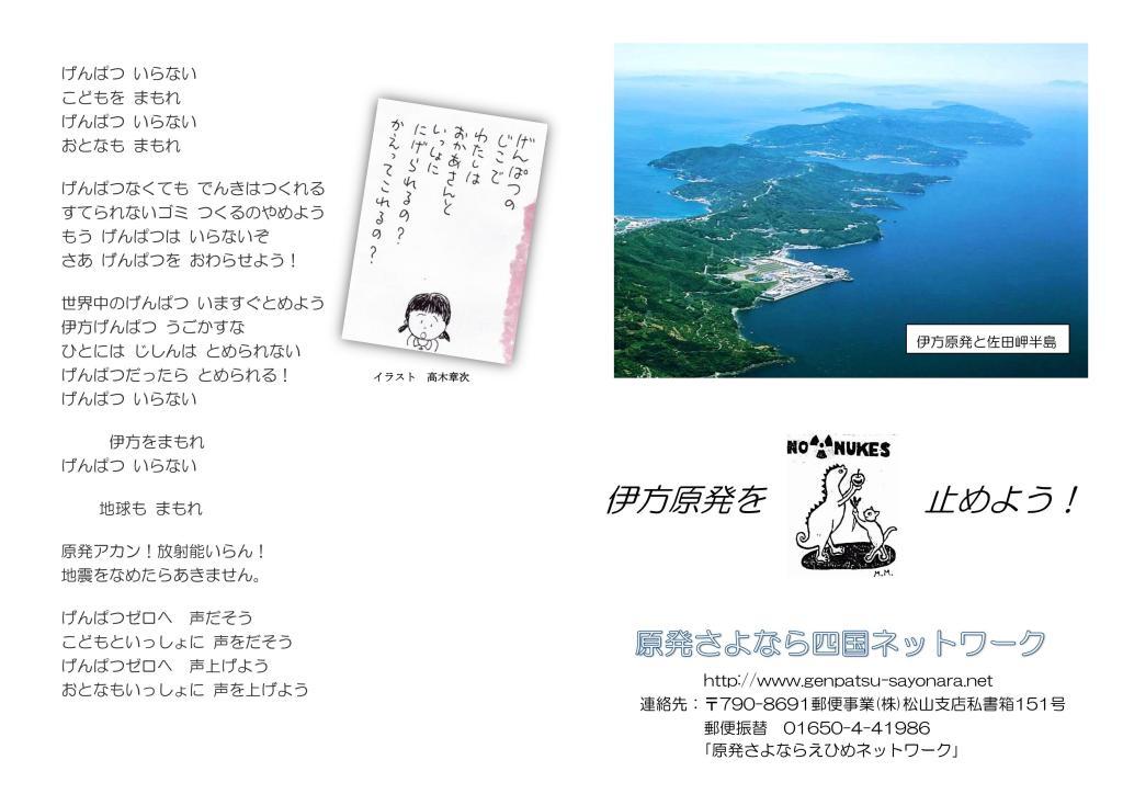 10月19日_方集会_配布チラシ1