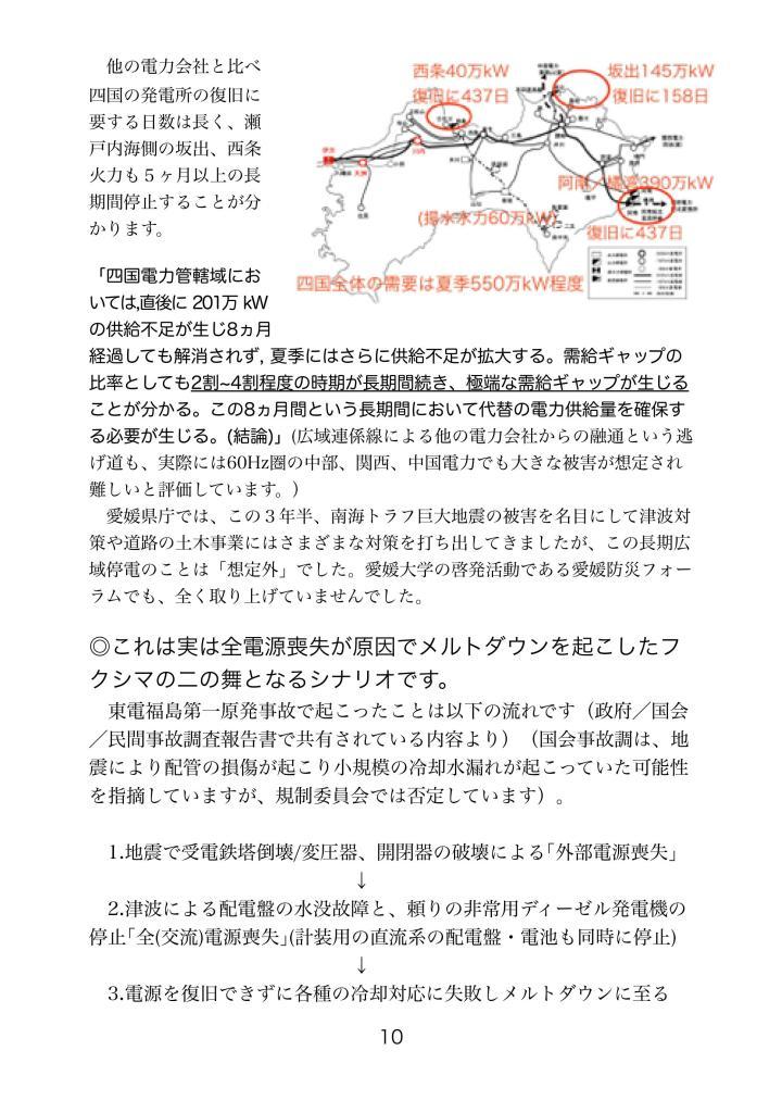南海トラフ解説2