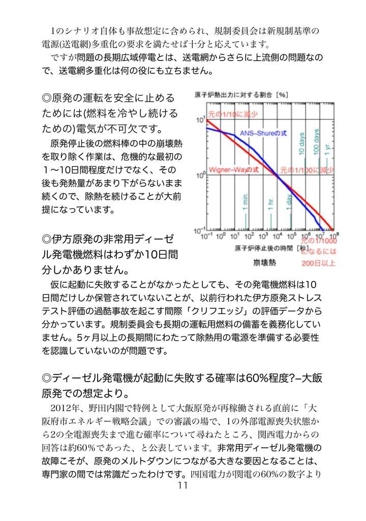 南海トラフ解説3