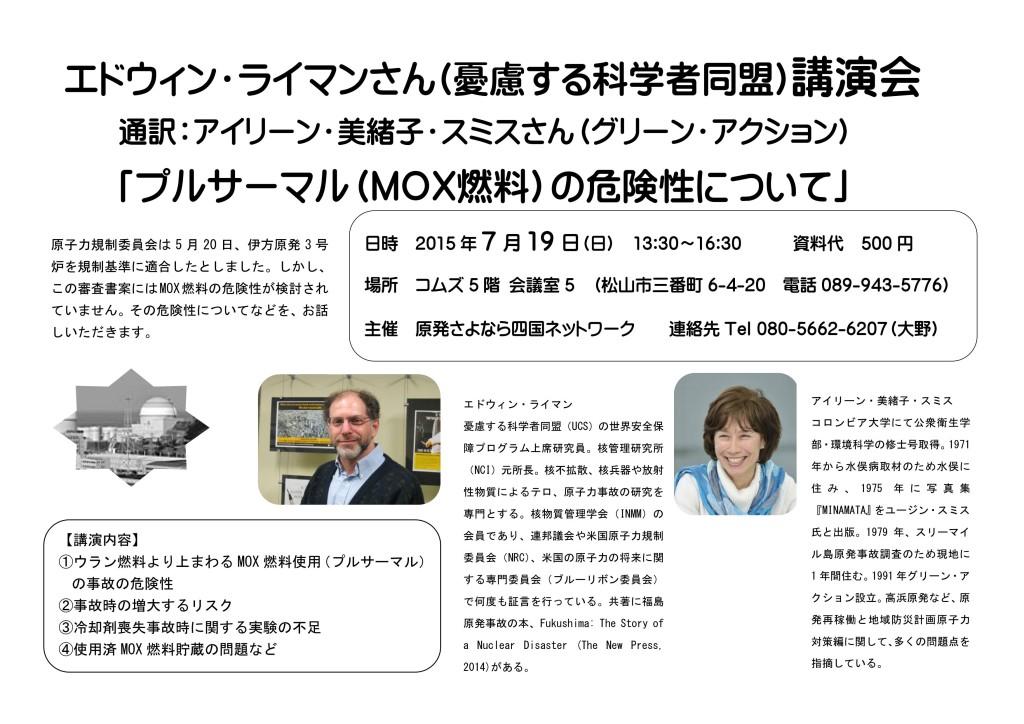 決版・ライマンさん&スミスさん講演会2015.07-21